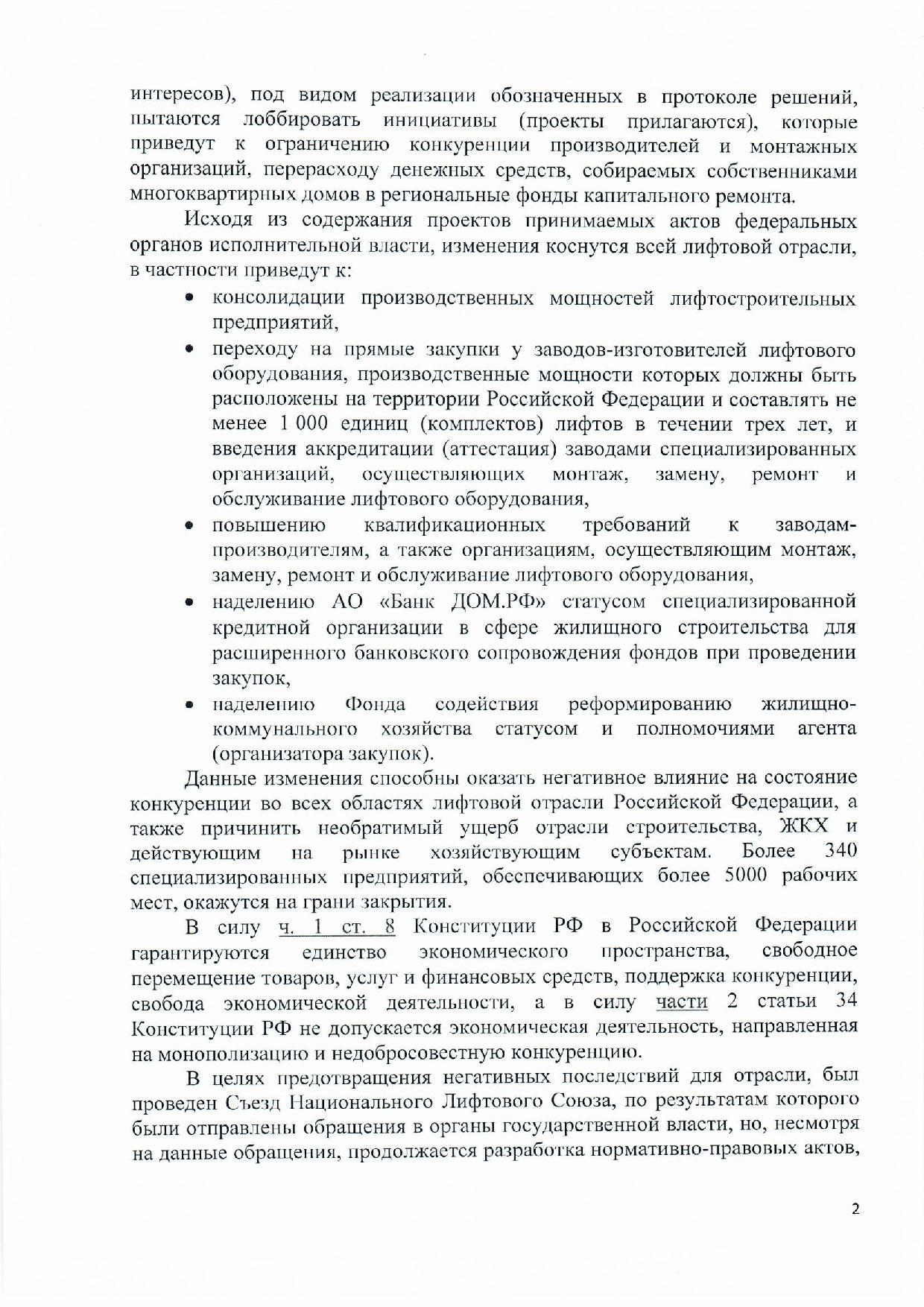 Направлено Обращение в Общественную палату РФ о возможных негативных последствиях консолидации лифтовой отрасли