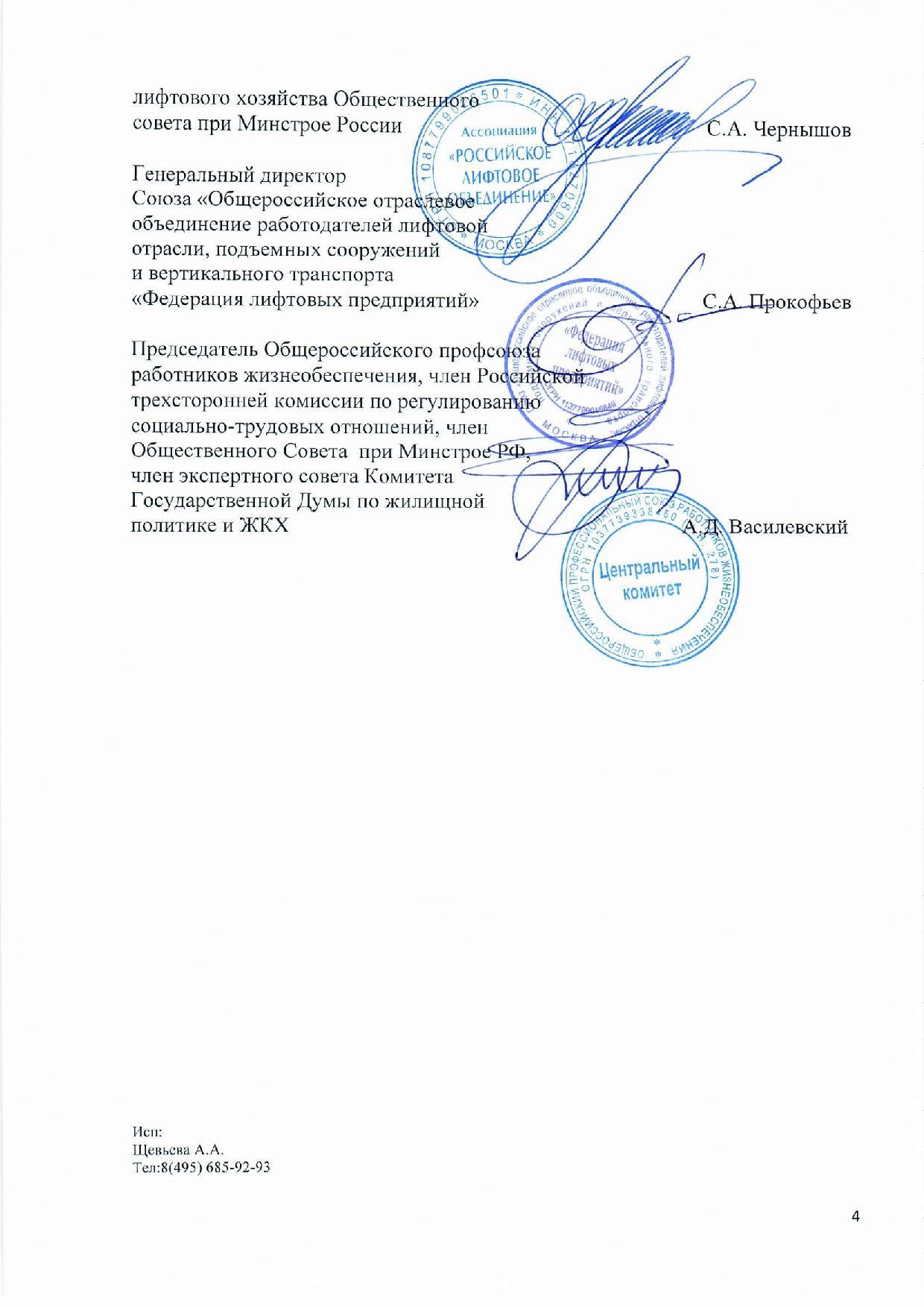Направлено Обращение Уполномоченному при Президенте РФ по защите прав предпринимателей Титову о возможных негативных последствиях консолидации лифтовой отрасли