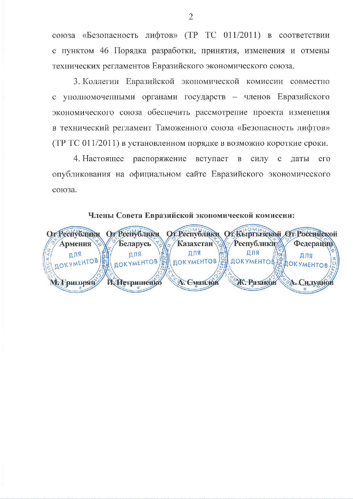 Совет ЕЭК одобрил разработку проекта изменений в ТР ТС «Безопасность лифтов» о продлении сроков приведения лифтов в соответствии с требованиями техрегламента