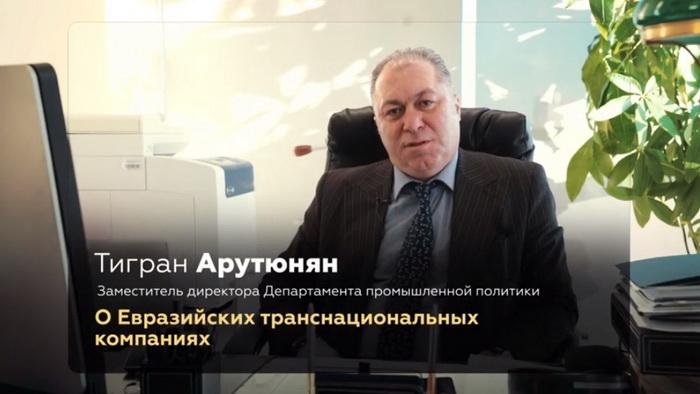 Заместитель директора Департамента промышленной политики ЕЭК Тигран Арутюнян