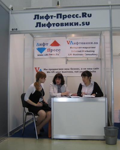 """Стенд портала """"Лифт-Пресс.Ru"""" на выставке """"Лифт Экспо Россия 2011"""" в Москве"""