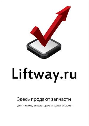 Руководитель интернет-площадки Liftway.ru Дмитрий Маркелов в интервью Интернет-журнал «Лифтовики» рассказал о своем проекте и поделился тонкостями своего бизнеса