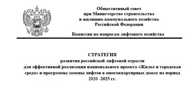 Опубликован проект Стратегии развития российской лифтовой отрасли