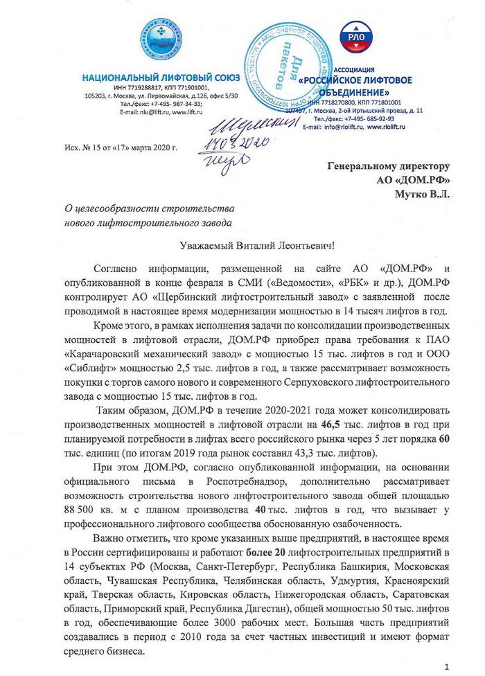 «Российское лифтовое объединение» в письме на имя гендиректора «ДОМ.РФ» Мутко настаивает на совместном обсуждении планов по развитию производства лифтов