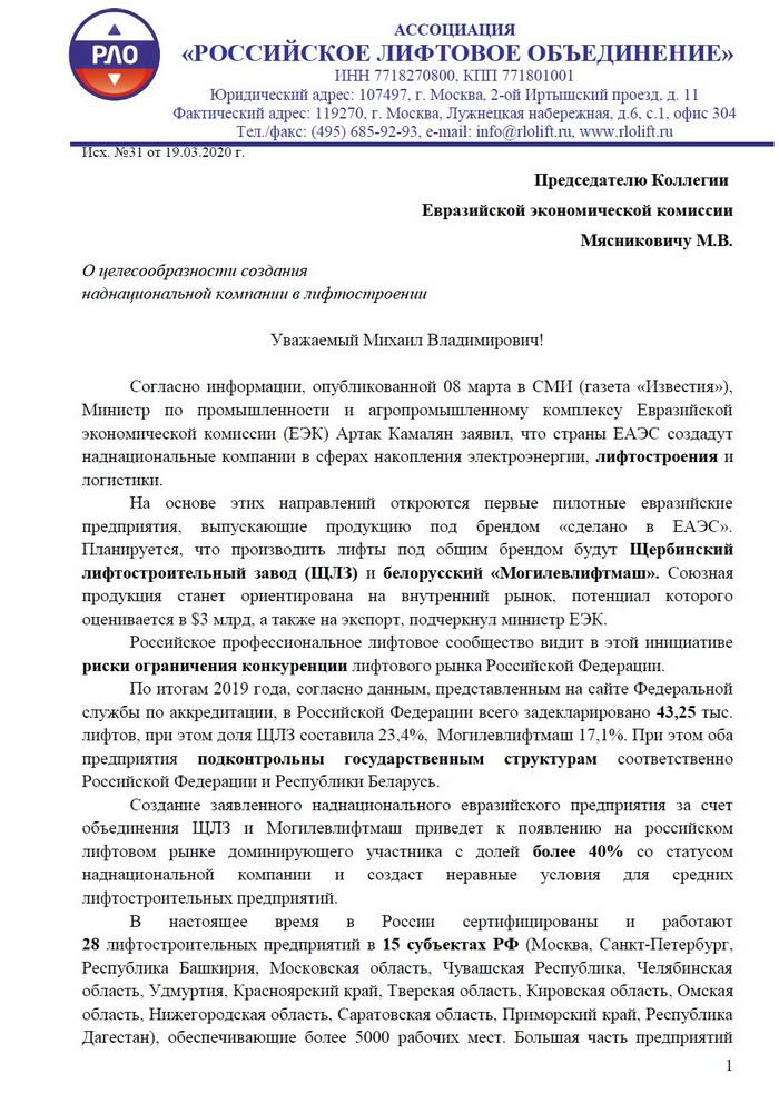 Российское лифтовое объединение предлагает ЕЭК провести антимонопольную экспертизу инициативы по созданию «евразийской компании» в лифтостроении