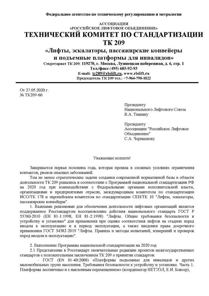 Председатель ТК 209 Л.И. Вольф-Троп сообщил в НЛС и РЛО о проделанной работе