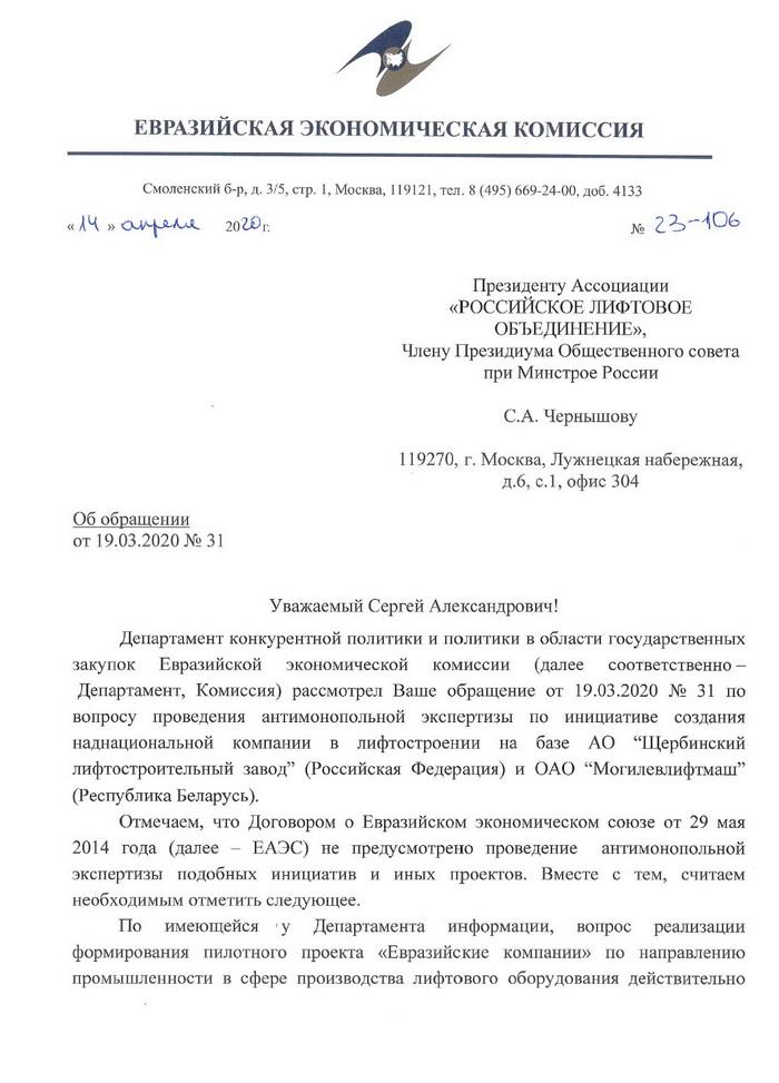 Евразийская экономическая комиссия ответила на обращение ассоциации РЛО о целесообразности создания наднациональной компании в лифтостроении