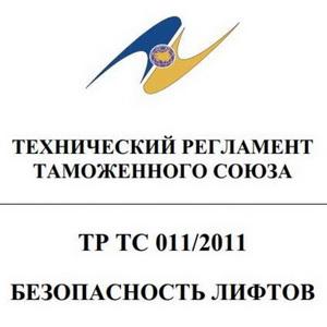 Ростехнадзор ответил на вопросы соответствия лифтов требованиям технического регламента Таможенного союза «Безопасность лифтов»
