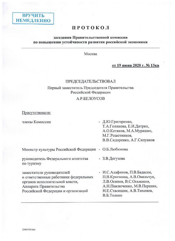 ПАО «Карачаровский механический завод»  исключено из перечня системообразующих предприятий в отрасли тяжелого машиностроения