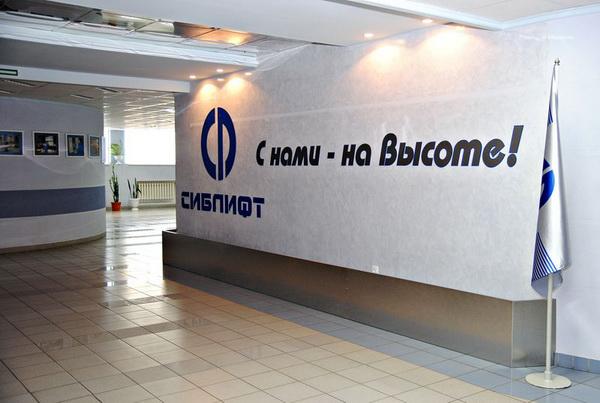 ООО «ПКФ Сиблифт» банкрот? Заявление о признании должника банкротом принято к производству Арбитражным судом Омской области