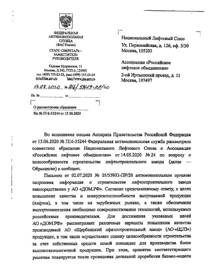 ФАС России рассмотрела вопрос о целесообразности строительства нового лифтостроительного завода