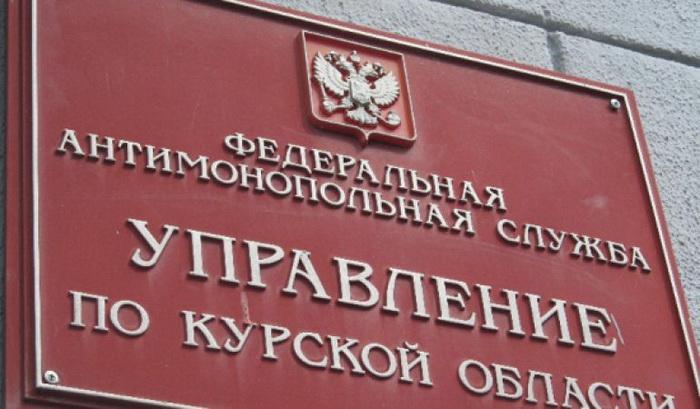 В Курской области УФАС предписало регоператору аннулировать аукцион по проектированию, ремонту и замене лифтов на 524 млн. рублей