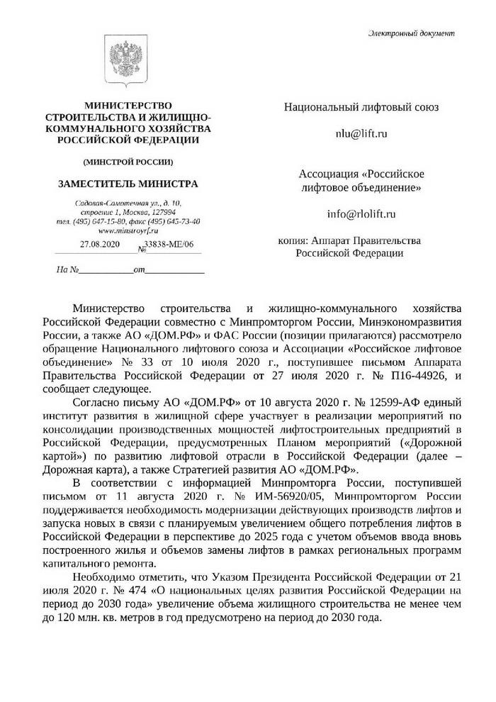 Минстрой ответил Национальному лифтовому союзу и Российскому лифтовому объединению - идте в ФАС