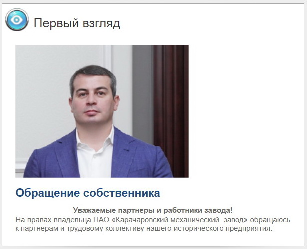 Обращение Дзиова Александра Михайловича «на правах владельца» ПАО «Карачаровский механический завод»