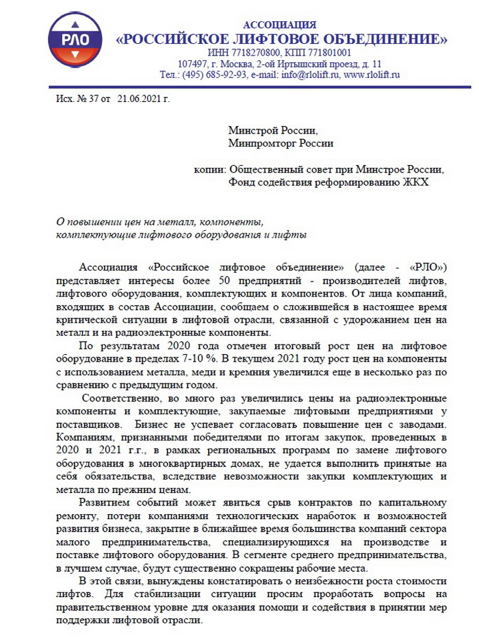Российское лифтовое объединение проинформировало и Минстрой, и Минпромторг, и Фонд ЖКХ о неизбежности роста цен на лифты
