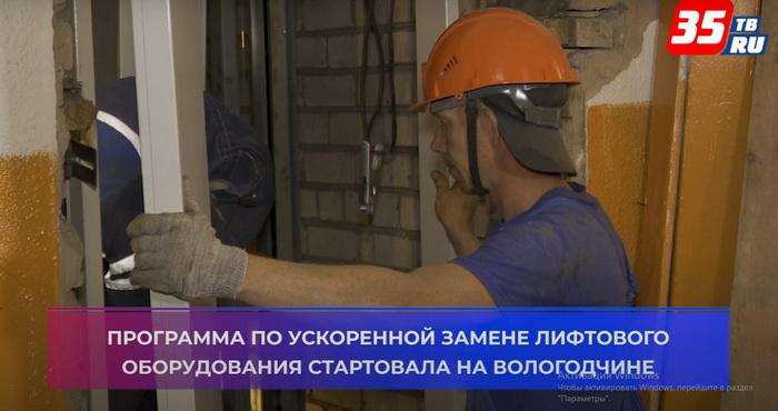В Вологодской области в 2021 году заменят 113 лифтов в 40 многоквартирных домах