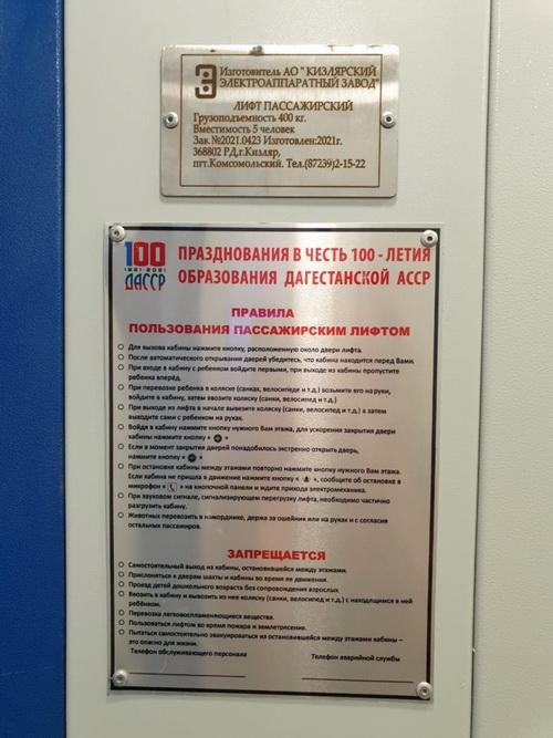 В Махачкале состоялась приемка новых лифтов и их ввод в эксплуатацию